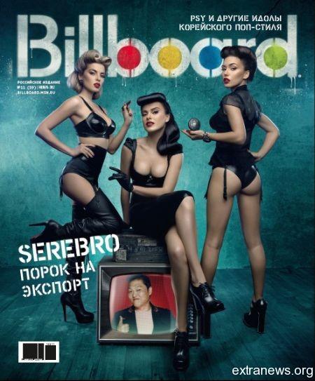 Группа Serebro на обложке Billboard