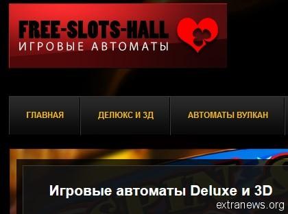 Игровые автоматы онлайн бесплатно без регистрации и
