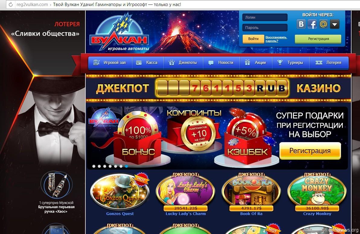 играть вулкан казино игровые автоматы
