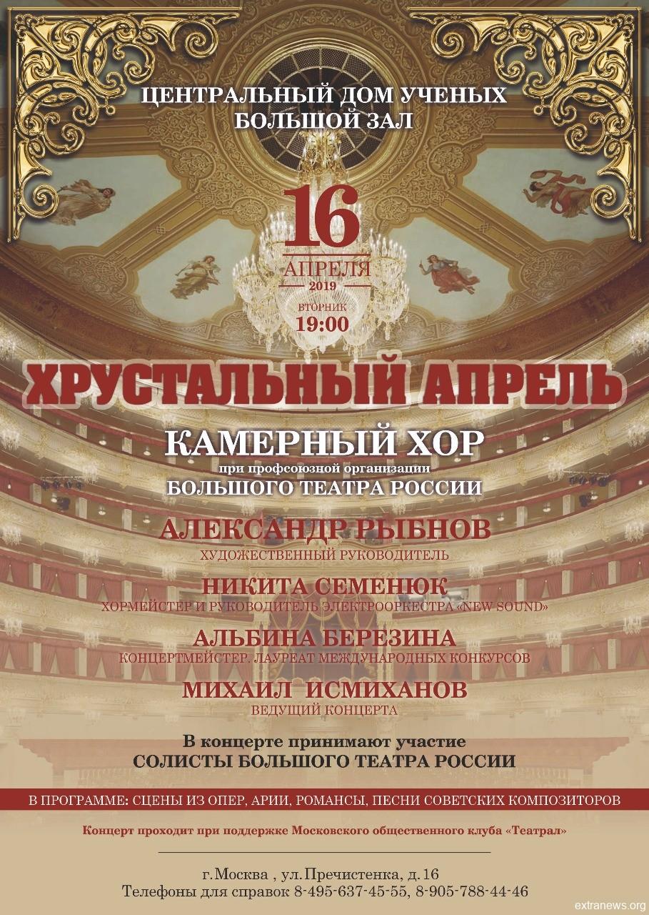Отпразднуем «Хрустальный апрель» вместе с Камерным хором и солистами Большого театра России