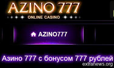 Онлайн-казино Azino дарит бесплатные игры и приятные бонусы.